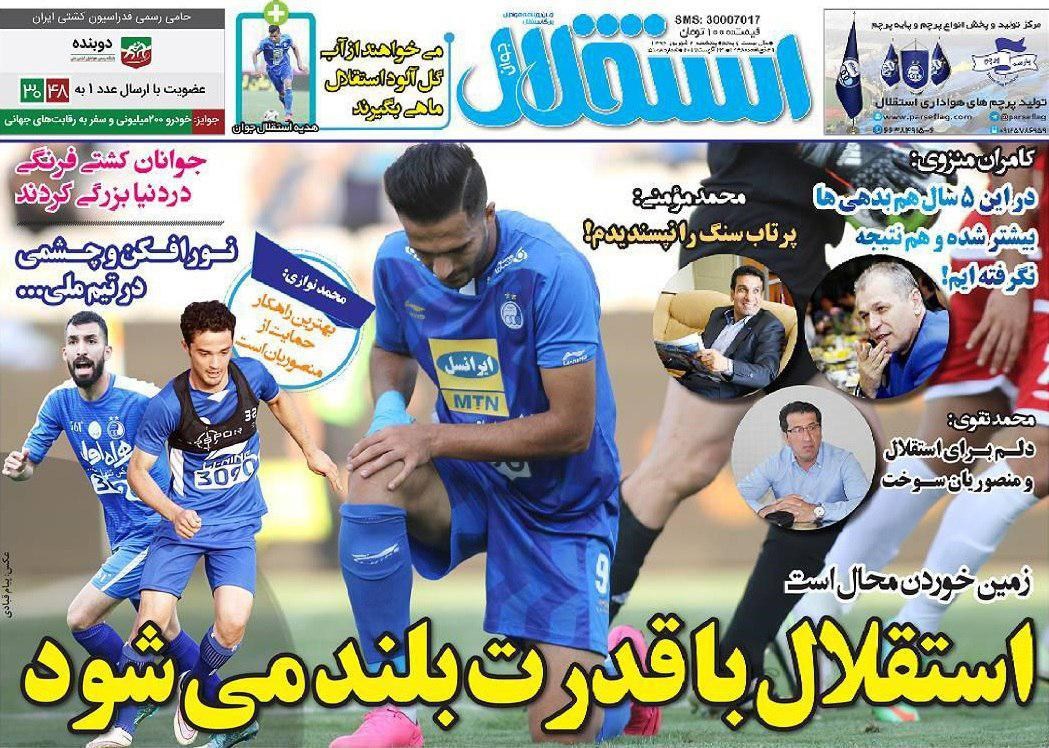 عناوین روزنامههای ورزشی ۲ شهریور ۹۶ / استقلال «پدیده» شد +تصاویر