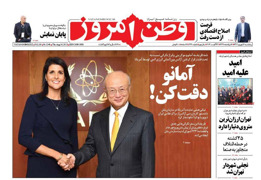 عناوین روزنامههای سیاسی ۲ شهریور ۹۶ / خداحافظ شهردار جهادی +تصاویر