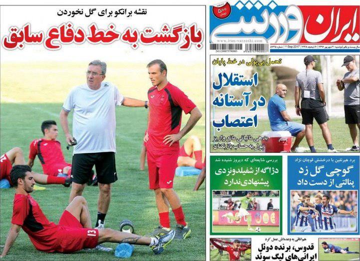 عناوین روزنامههای ورزشی ۲۰ شهریور ۹۶ / پرسپولیس و مثلث ATM در صدر +تصاویر