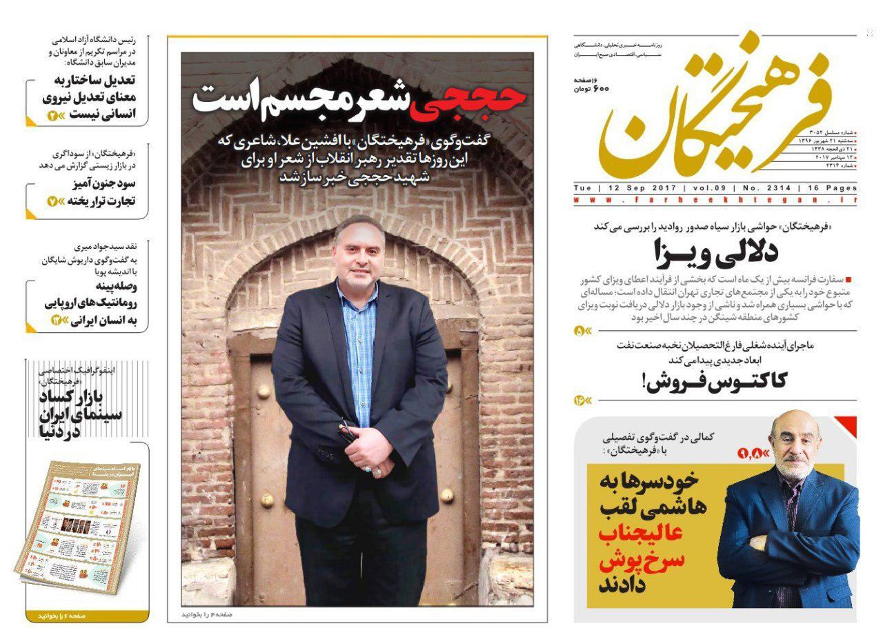 عناوین روزنامههای سیاسی ۲۱ شهریور ۹۶ / حذف ۶۰۰ کدرشته دانشگاه آزاد +تصاویر