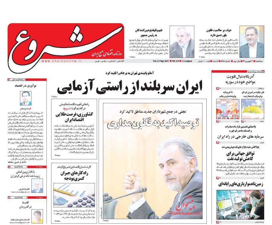 عناوین روزنامههای اقتصادی ۲۱ شهریور ۹۶ / پسلرزههای کاهش نرخ سود +تصاویر