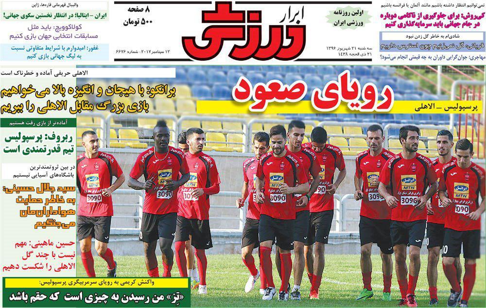 عناوین روزنامههای ورزشی ۲۱ شهریور ۹۶ / استقلال در آستانه اعتصاب +تصاویر