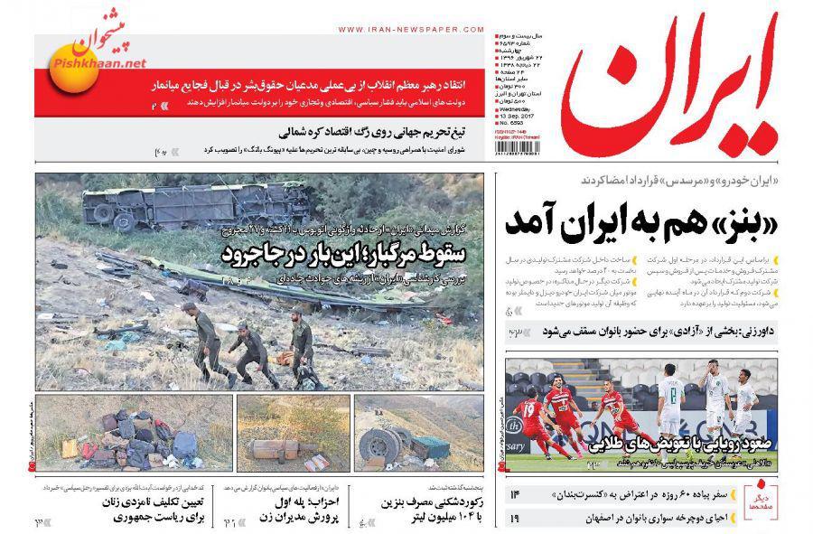 عناوین روزنامههای سیاسی ۲۲ شهریور ۹۶ / ۴ قاتل ایرانیها +تصاویر