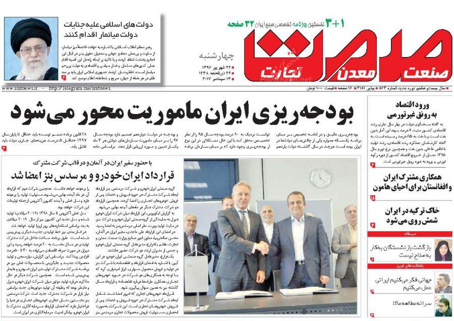 عناوین روزنامههای اقتصادی ۲۲ شهریور ۹۶ / ارز تا پایان سال تک نرخی میشود +تصاویر