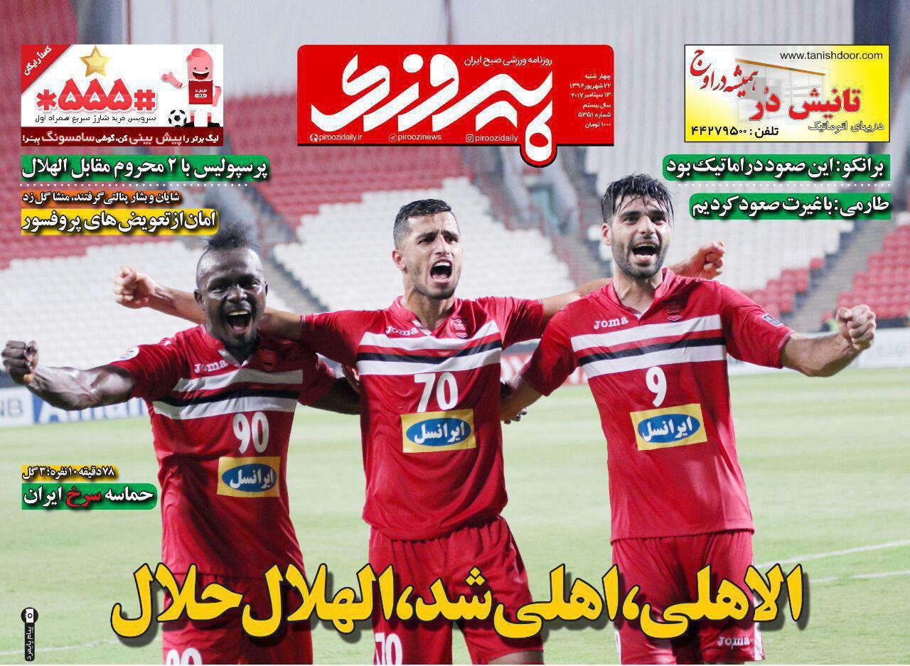 عناوین روزنامههای ورزشی ۲۲ شهریور ۹۶ / استقلال در آستانه اعتصاب +تصاویر