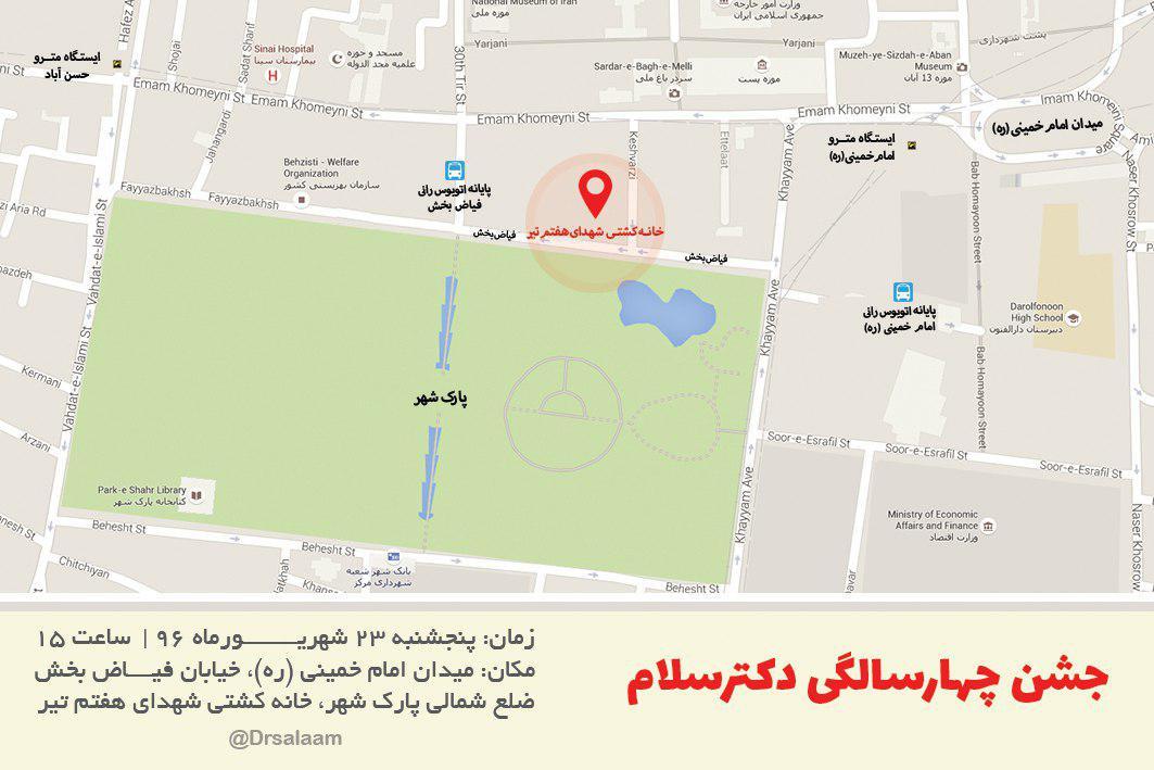 محل برگزاری جشن «دکتر سلام» عوض شد/ روحانی راه «آزادی» را بست