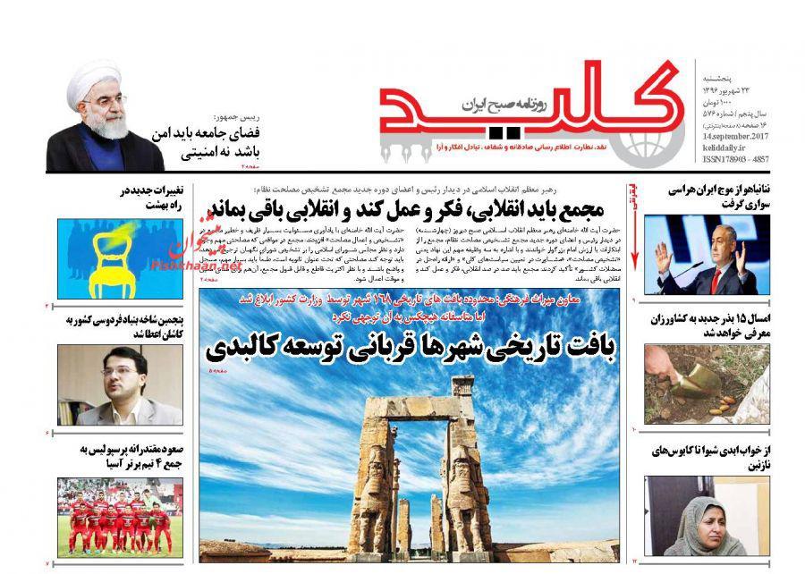 عناوین روزنامههای سیاسی ۲۳ شهریور ۹۶ / فاتح صلح نوبل را خواندند +تصاویر