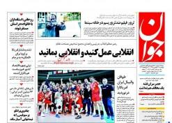 عناوین روزنامههای سیاسی ۲۳ شهریور ۹۶/ مجمع باید انقلابی بماند +تصاویر