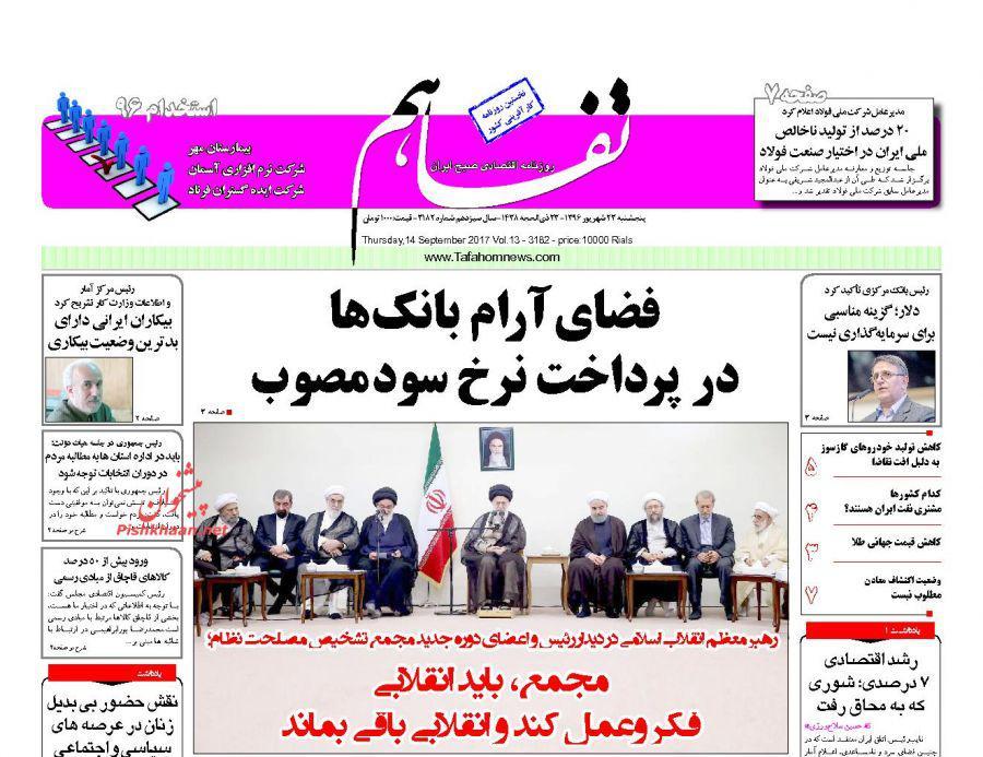عناوین روزنامههای اقتصادی ۲۳ شهریور ۹۶ / مدیریت لحظهای آفت بودجه +تصاویر
