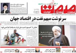 عناوین روزنامههای اقتصادی ۲۳ شهریور ۹۶/ عطش در واردات خودروی خارجی +تصاویر