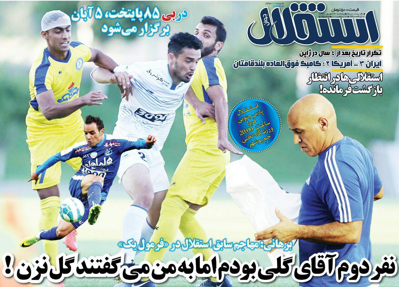 عناوین روزنامههای ورزشی ۲۳ شهریور ۹۶ / اهلاً و سهلاً... مرحبا! +تصاویر