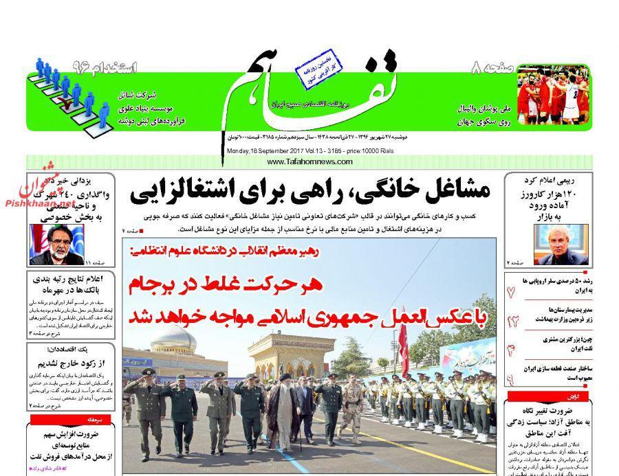 عناوین روزنامههای اقتصادی ۲۷ شهریور ۹۶ / حذف کاغذبازیهای اداری در کشور +تصاویر