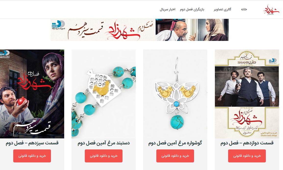 شهرزاد؛ راوی عاشقانهای در تاریخ معاصر یا تقلیدی از سریالهای ترکی