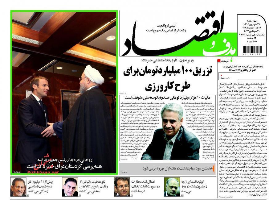 عناوین روزنامههای اقتصادی ۲۹ شهریور ۹۶ / ۱۸ فرمان اقتصادی روحانی +تصاویر