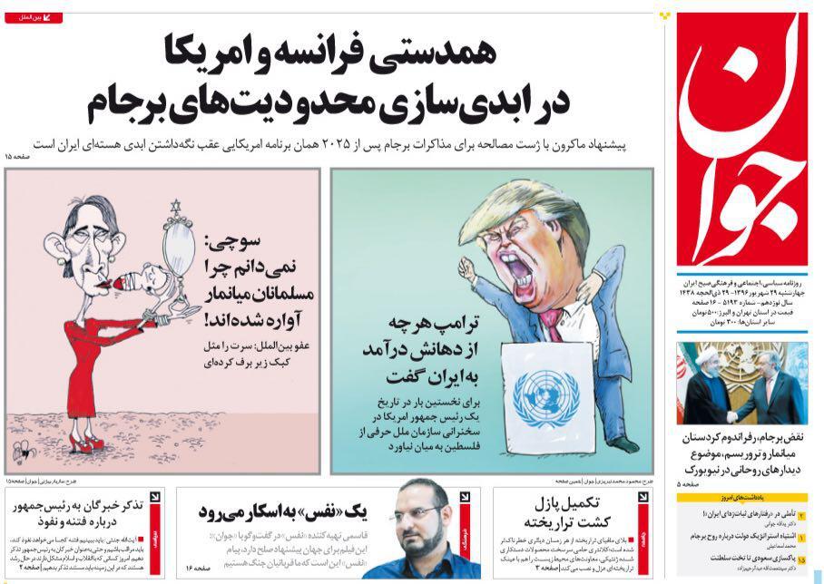 عناوین روزنامههای سیاسی ۲۹ شهریور ۹۶ / اولتیماتوم ترامپ به آمانو +تصاویر