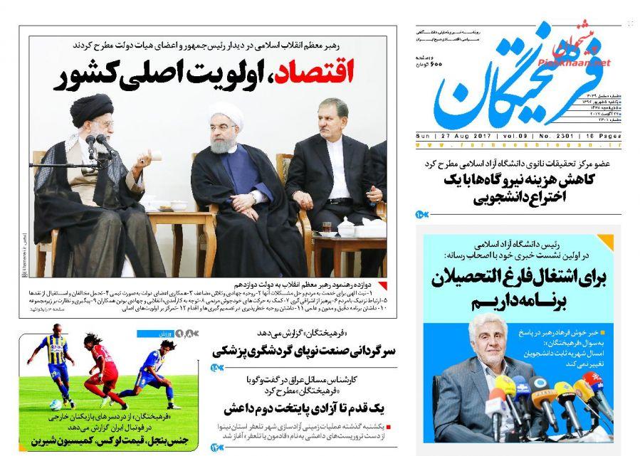 عناوین روزنامههای سیاسی ۵ شهریور ۹۶ / آقای روحانی اموالتان را اعلام کنید +تصاویر