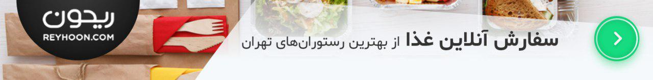 از کجا غذا سفارش دهیم؟ معرفی سرویس سفارش آنلاین غذا ریحون