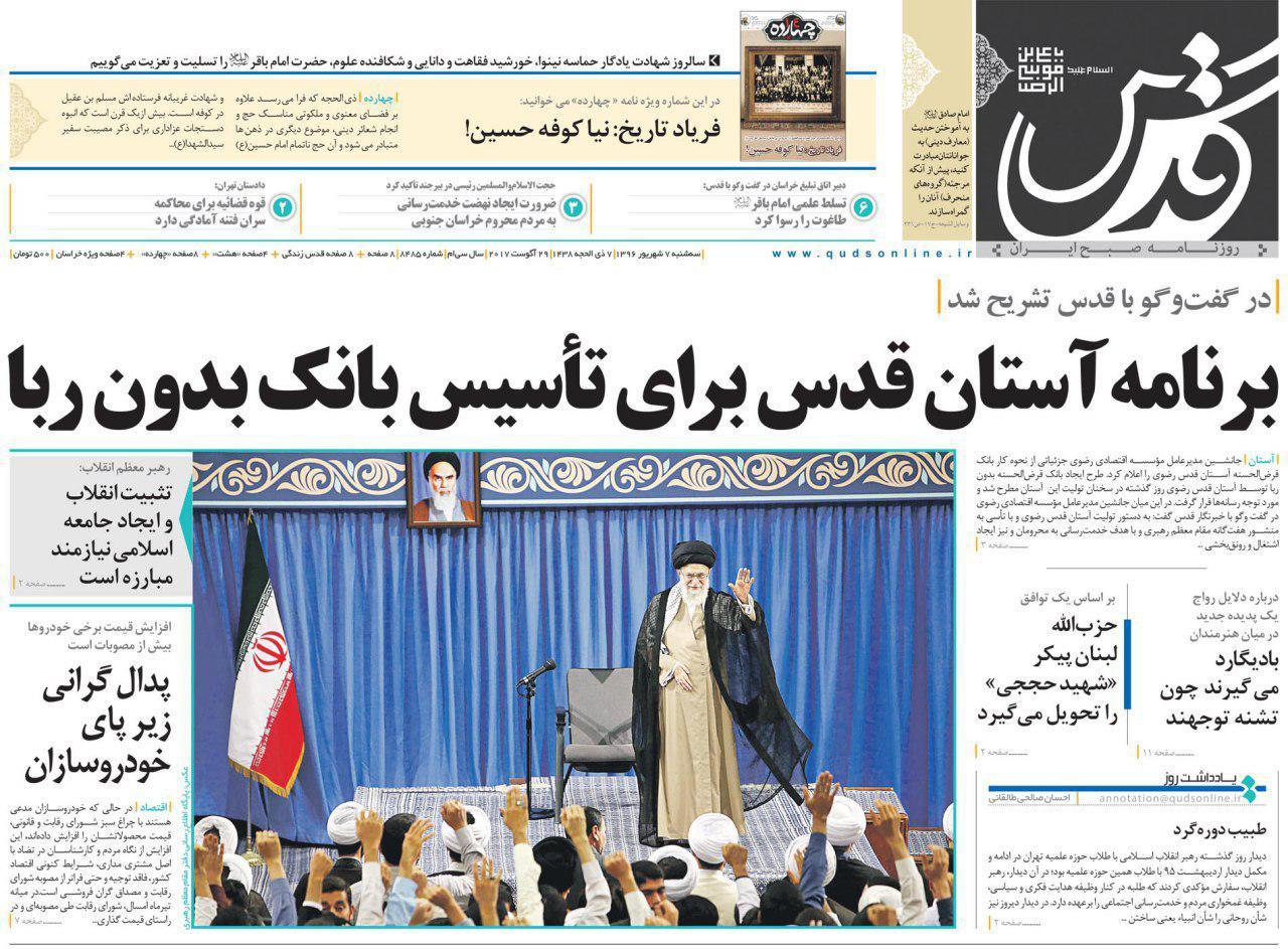 عناوین روزنامههای سیاسی ۷ شهریور ۹۶ / رنج دوران بردهایم +تصاویر