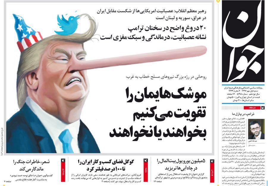 عناوین روزنامههای سیاسی ۱ مهر ۹۶ / نفرت جهانی از «نطق نفرت» ترامپ +تصاویر