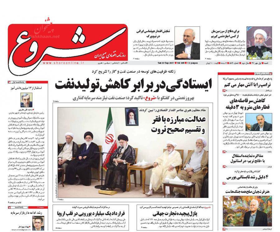 عناوین روزنامههای اقتصادی ۱ مهر ۹۶ / طرح ضربتی وام ازدواج تمدید شد +تصاویر