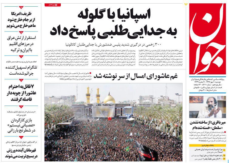 عناوین روزنامههای سیاسی ۱۰ مهر ۹۶ / آقازاده مردمی +تصاویر