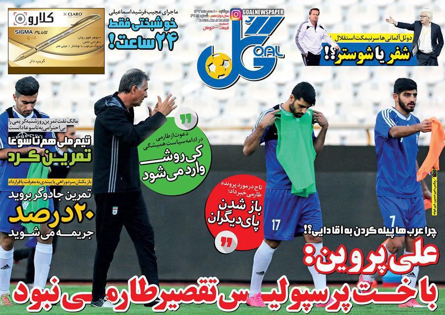 عناوین روزنامههای ورزشی ۱۰ مهر ۹۶ / پرسپولیس بارسلونا میشود؟ +تصاویر