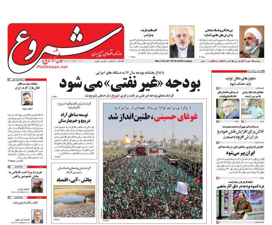 عناوین روزنامههای اقتصادی ۱۰ مهر ۹۶ / حذف برچسب قیمت کالا تهدید یا فرصت؟ +تصاویر