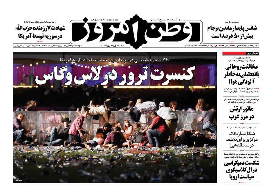 عناوین روزنامههای سیاسی ۱۱ مهر ۹۶ / جمهوری حسینی +تصاویر