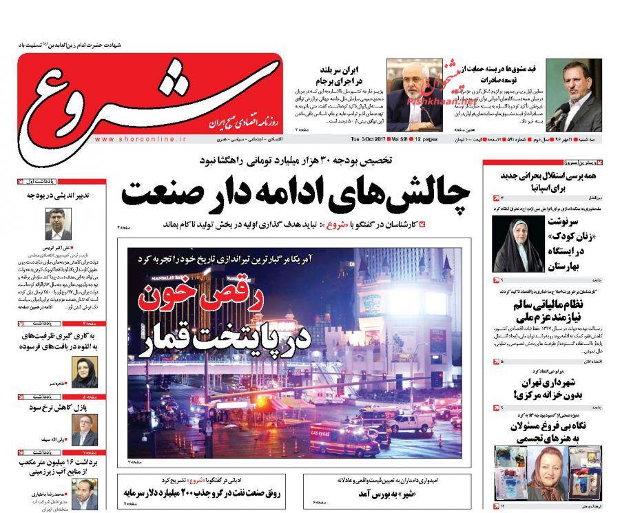 عناوین روزنامههای اقتصادی ۱۱ مهر ۹۶/ بودجه «غیرنفتی» میشود +تصاویر