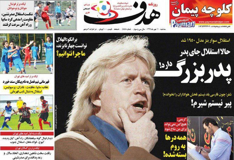 عناوین روزنامههای ورزشی ۱۱ مهر ۹۶ / جنگ دو سر باخت جادوگر +تصاویر