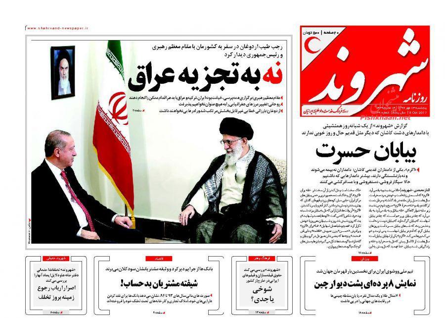 عناوین روزنامههای سیاسی ۱۳ مهر ۹۶/ نیمه پنهان افزایش دستمزدها +تصاویر