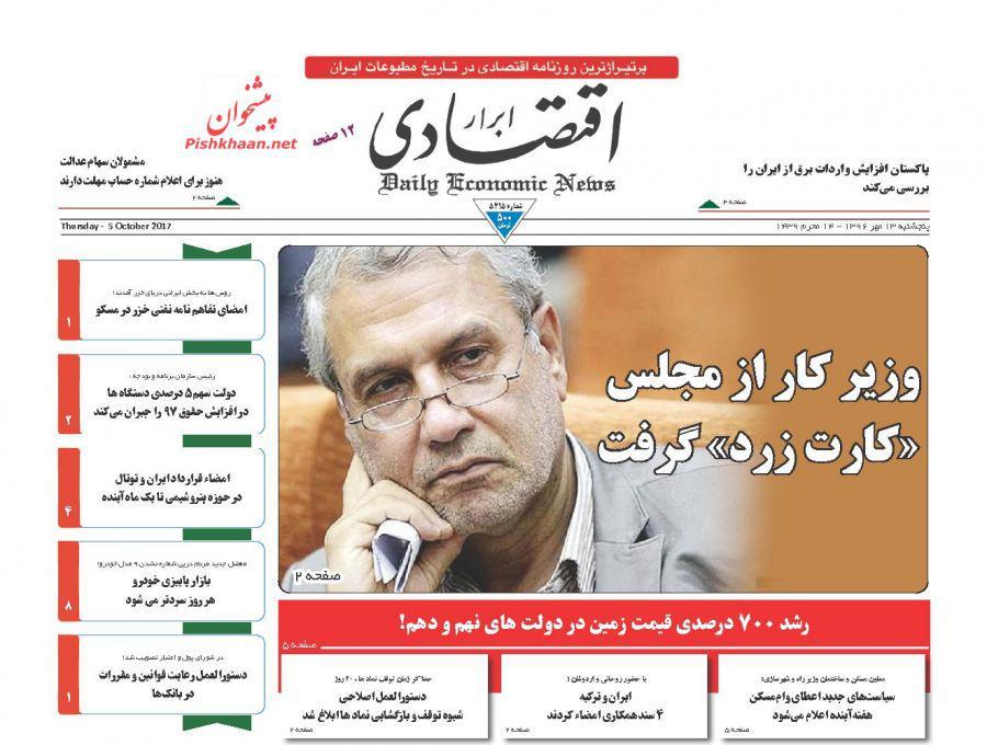 عناوین روزنامههای اقتصادی ۱۳ مهر ۹۶ / سبقت واردات از صادرات +تصاویر