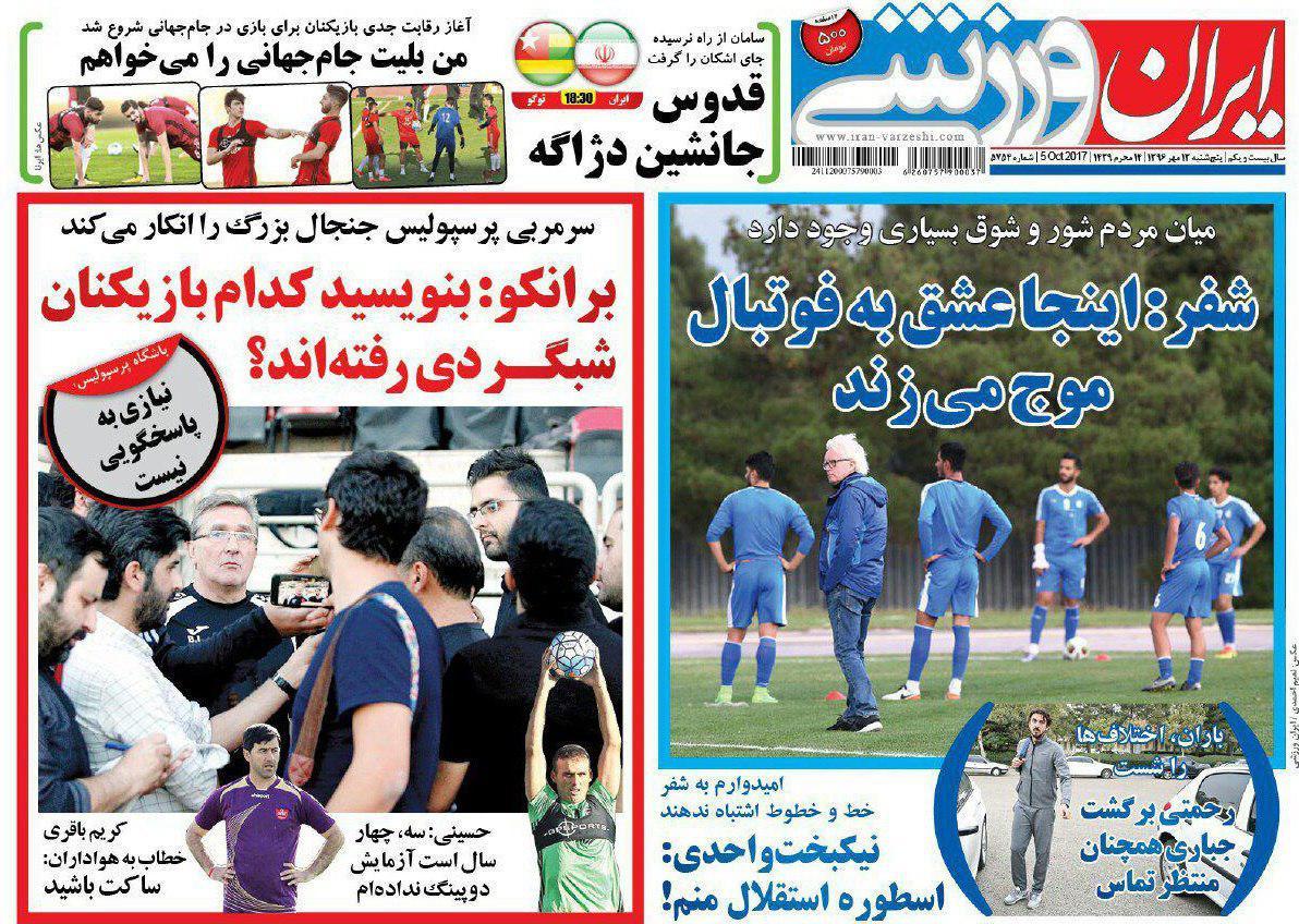 عناوین روزنامههای ورزشی ۱۳ مهر ۹۶ / سنگ بزرگ پیش پای رحمتی +تصاویر