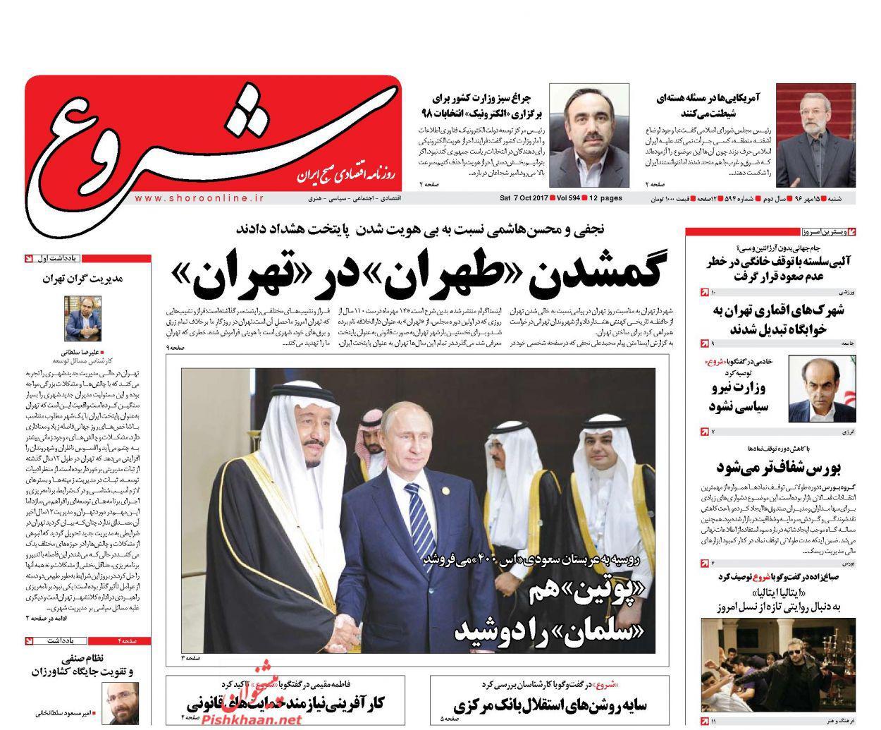 عناوین روزنامههای اقتصادی ۱۵ مهر ۹۶ / راهکارهای ایجاد بازار رقابتی +تصاویر