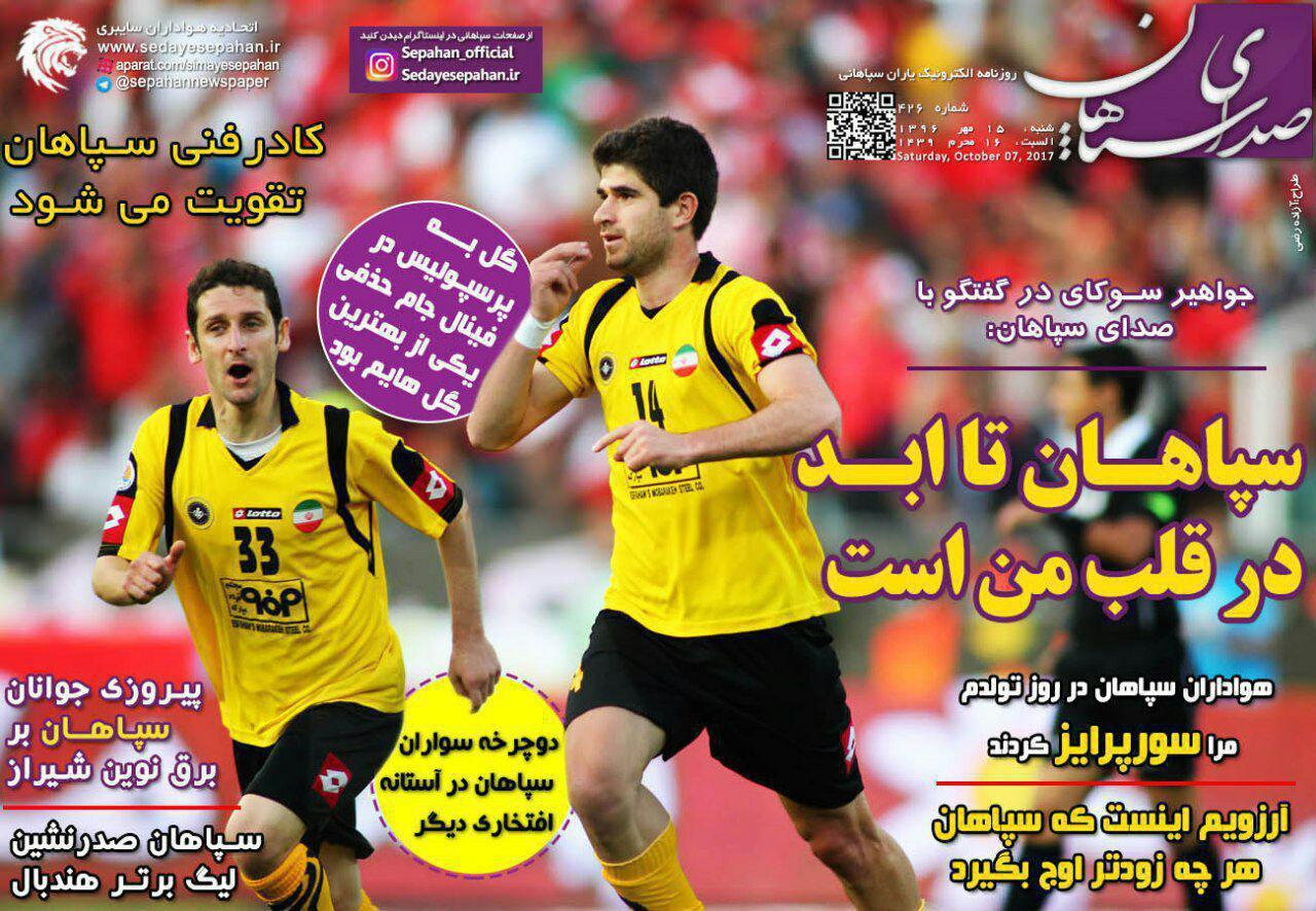عناوین روزنامههای ورزشی ۱۵ مهر ۹۶ / استارت تیم ملی برای جام جهانی +تصاویر