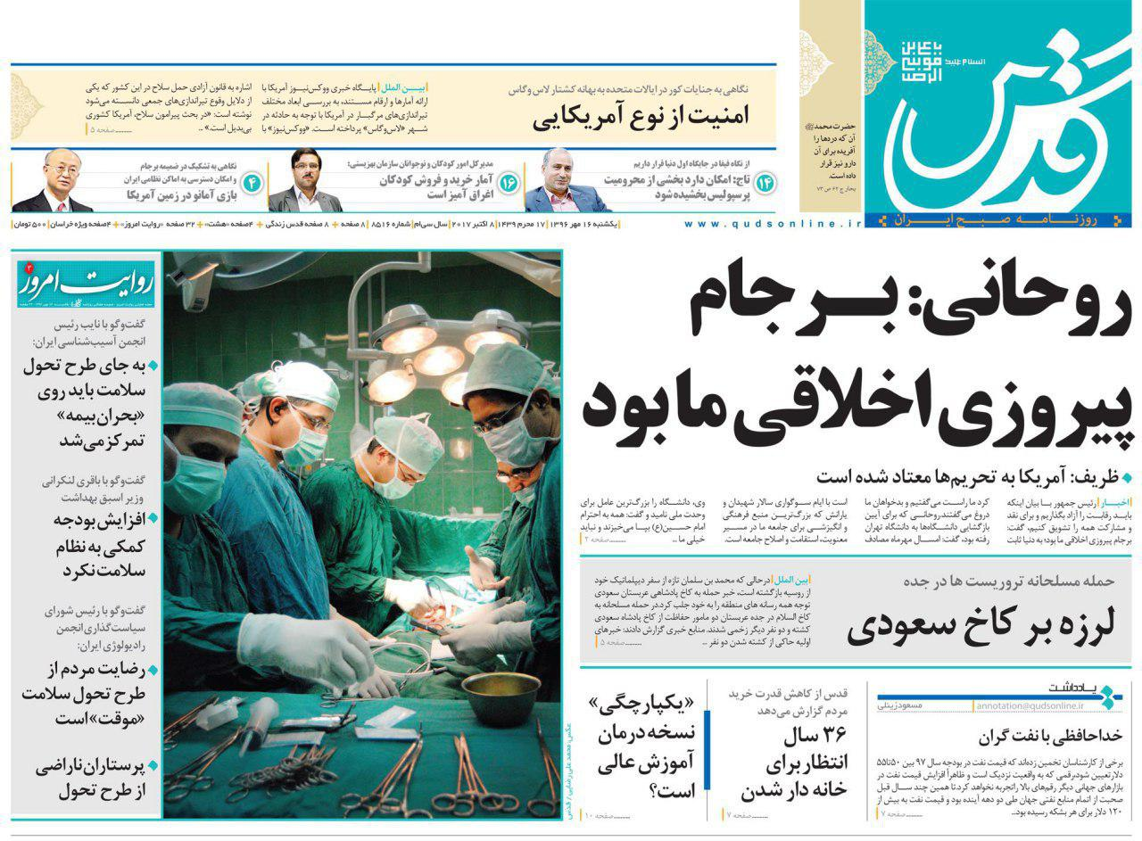 عناوین روزنامههای سیاسی ۱۶ مهر ۹۶ / مزدوری برای یک مشت دلار +تصاویر
