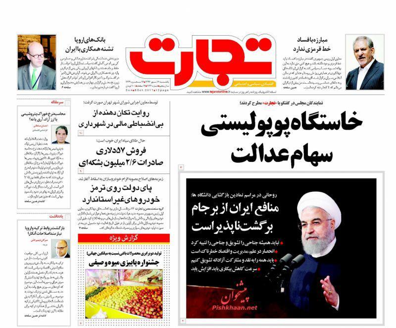 عناوین روزنامههای اقتصادی ۱۶ مهر ۹۶ / واگذاری بیمهها به مردم +تصاویر