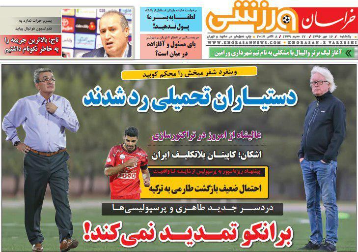 عناوین روزنامههای ورزشی ۱۶ مهر ۹۶ / توگو حریف تیم دوم ایران هم نشد +تصاویر