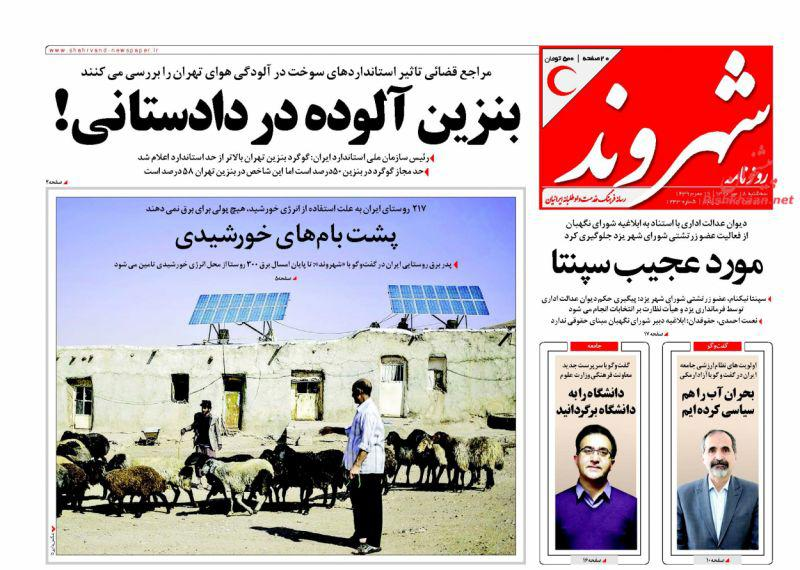 عناوین روزنامههای سیاسی ۱۸ مهر ۹۶ / پایگاههایتان را دور کنید +تصاویر