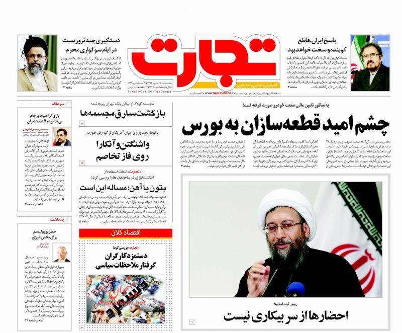 عناوین روزنامههای اقتصادی ۱۸ مهر ۹۶ / ابر بدهکار بانکی در تور قانون +تصاویر