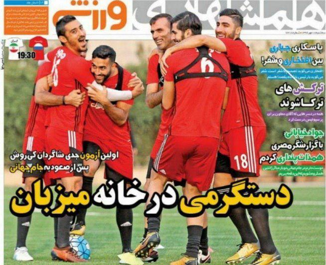 عناوین روزنامههای ورزشی ۱۸ مهر ۹۶ / شاید ما هم از روسیه ۴ گل بخوریم +تصاویر
