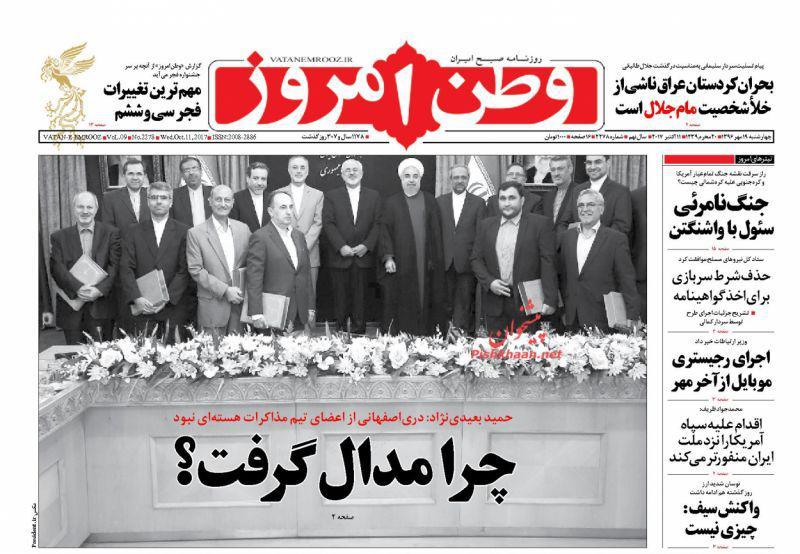 عناوین روزنامههای سیاسی ۱۹ مهر ۹۶ / برجام سوراخ داشت +تصاویر