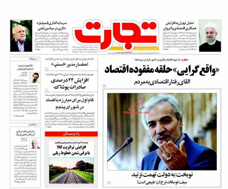 عناوین روزنامههای اقتصادی ۱۹ مهر ۹۶ / ترمز «دلار» برید +تصاویر
