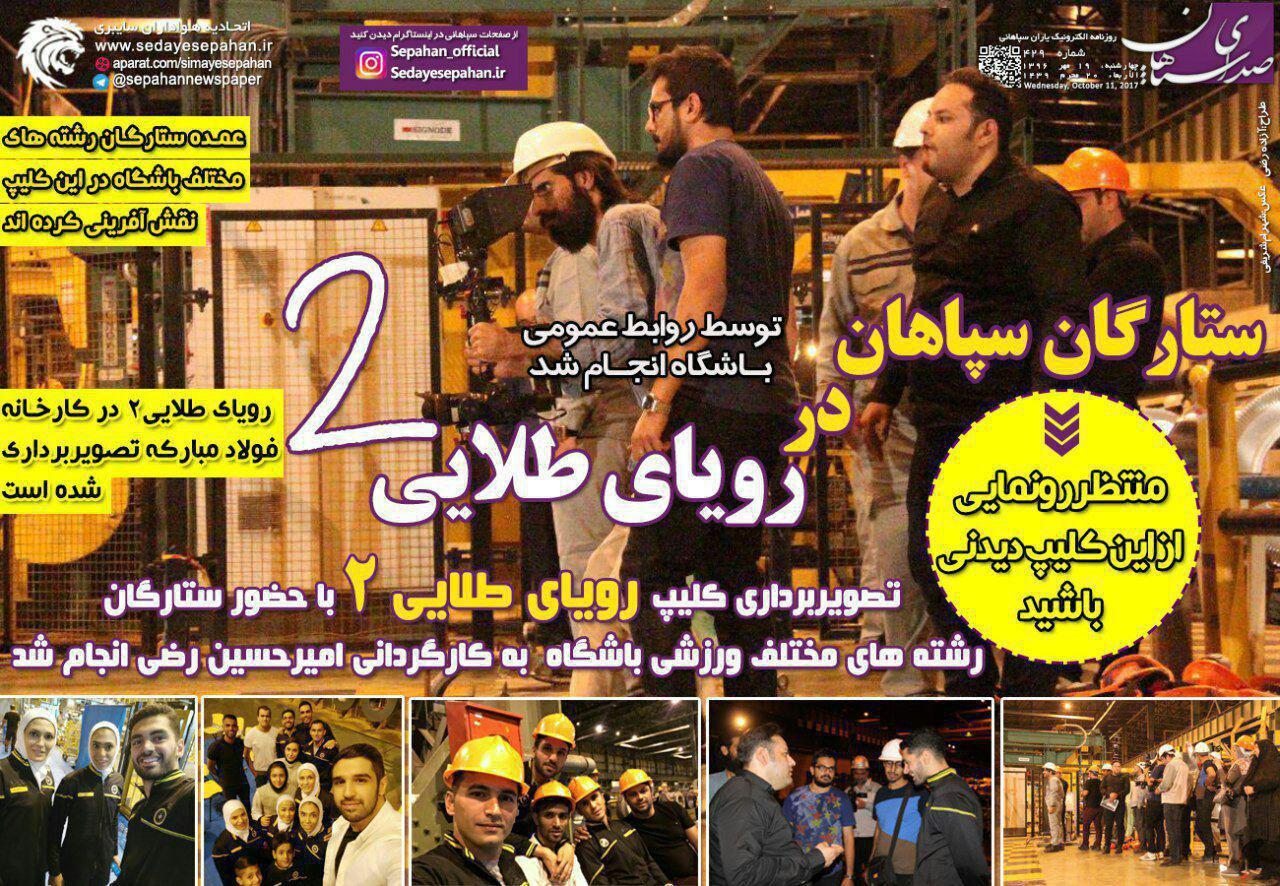 عناوین روزنامههای ورزشی ۱۹ مهر ۹۶ / نبرد یوزها و روسها در کازان +تصاویر