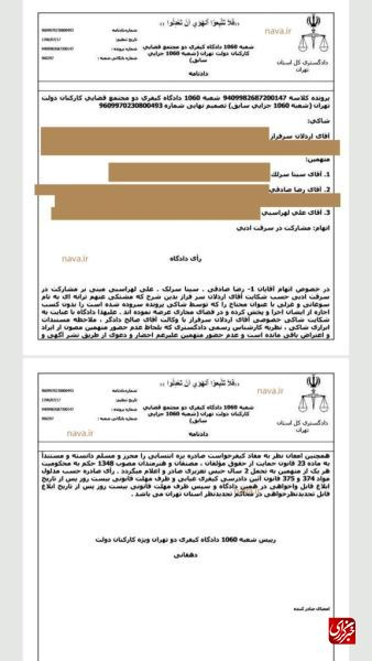 دو سال حبس تعزیری برای رضا صادقی، علی لهراسبی و سینا سرلک +تصویر حکم
