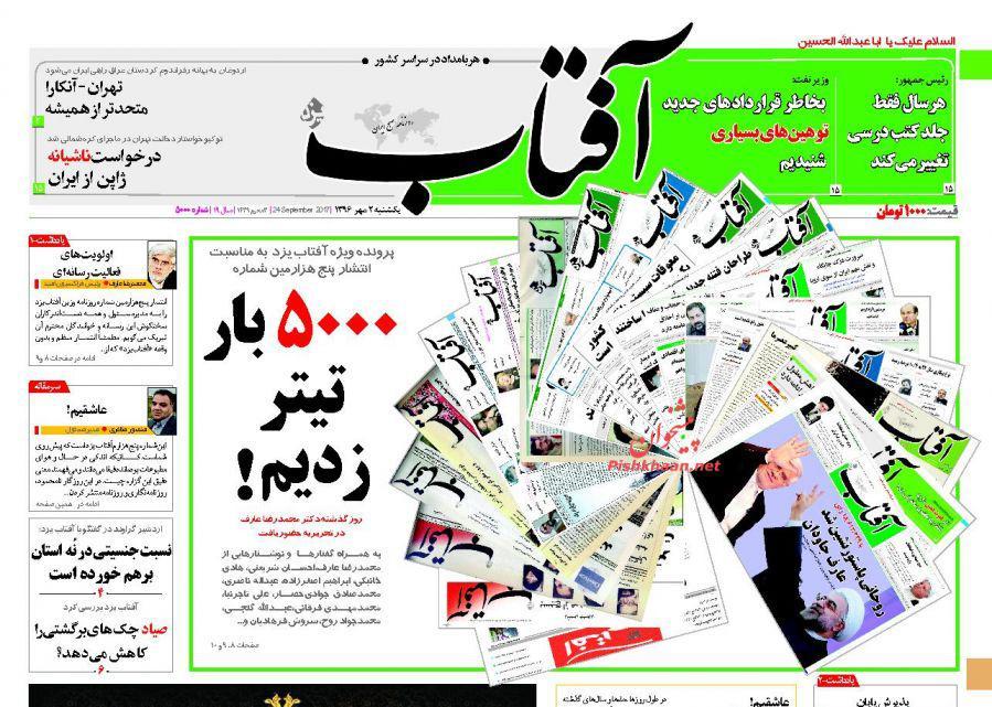 عناوین روزنامههای سیاسی ۲ مهر ۹۶ / موشکهایمان را تقویت میکنیم بخواهند یا نخواهند +تصاویر