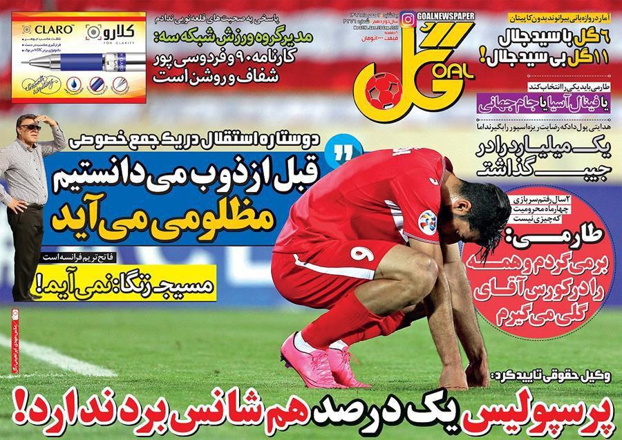 عناوین روزنامههای ورزشی ۲ مهر ۹۶ / امپراطور اول صف +تصاویر
