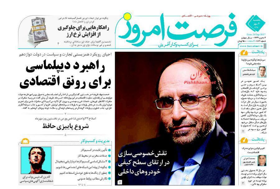 عناوین روزنامههای اقتصادی ۲ مهر ۹۶ / گسترش ناعادلانه مالکیت اقتصادی +تصاویر