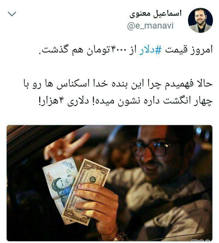 ماجراهای دلار و دولت/ دانشجویان توییترنشین درباره گران شدن دلار چه میگویند؟