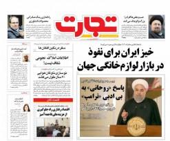 عناوین روزنامههای اقتصادی ۲۲ مهر ۹۶/ حال صادرات وخیم است +تصاویر